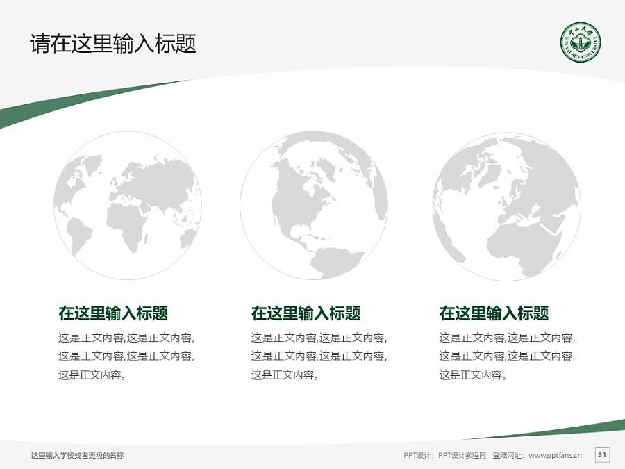 中山大学PPT模板下载_幻灯片预览图31