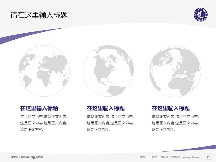 广东工程职业技术学院PPT模板下载_幻灯片预览图31