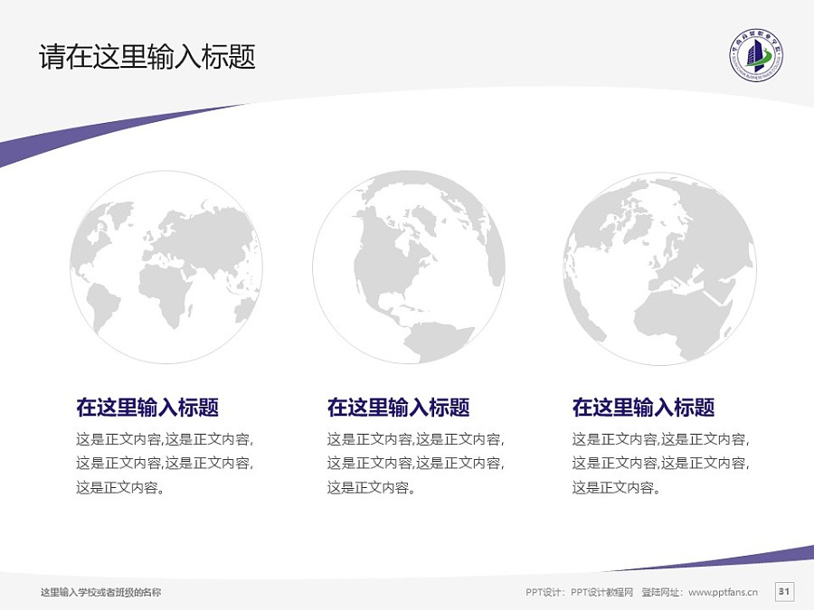 廣州華南商貿職業學院PPT模板下載_幻燈片預覽圖31