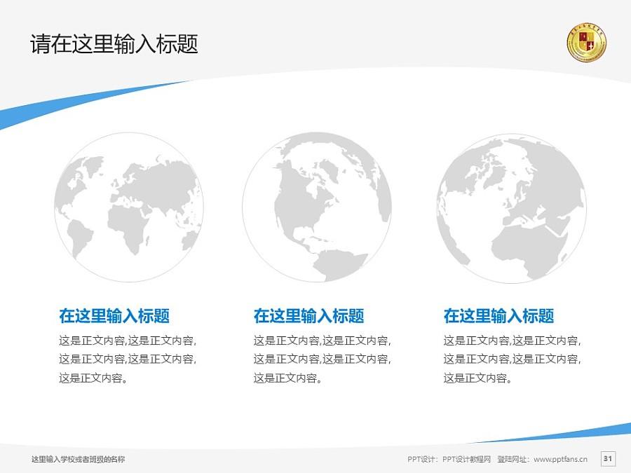 肇庆工商职业技术学院PPT模板下载_幻灯片预览图31