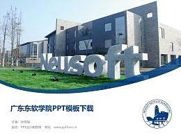 广东东软学院PPT模板下载