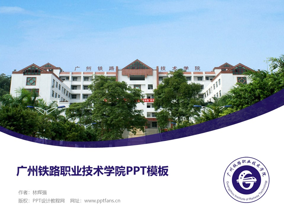 广州铁路职业技术学院PPT模板下载_幻灯片预览图1