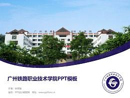 广州铁路职业技术学院PPT模板下载