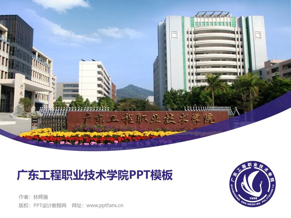 广东工程职业技术学院PPT模板下载_幻灯片预览图1