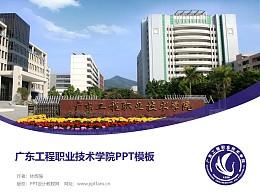 广东工程职业技术学院PPT模板下载