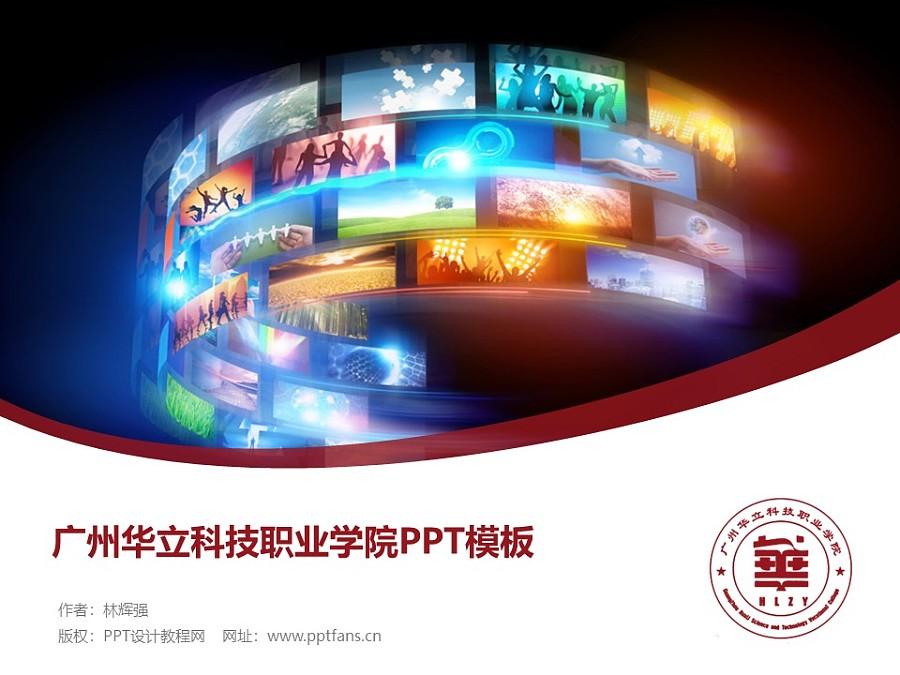 广州华立科技职业学院PPT模板下载_幻灯片预览图1