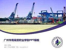 广州华南商贸职业学院PPT模板下载