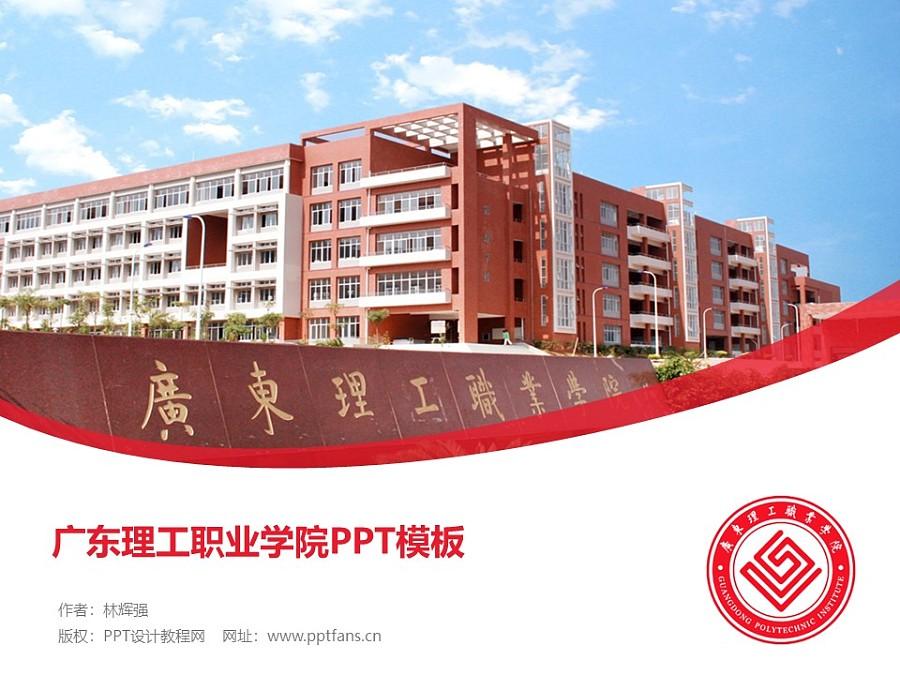 广东理工职业学院PPT模板下载_幻灯片预览图1