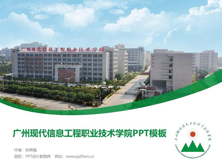 广州现代信息工程职业技术学院PPT模板下载_幻灯片预览图1