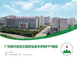 广州现代信息工程职业技术学院PPT模板下载