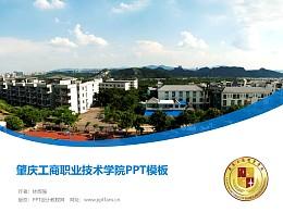 肇庆工商职业技术学院PPT模板下载