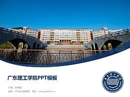 广东理工学院PPT模板下载