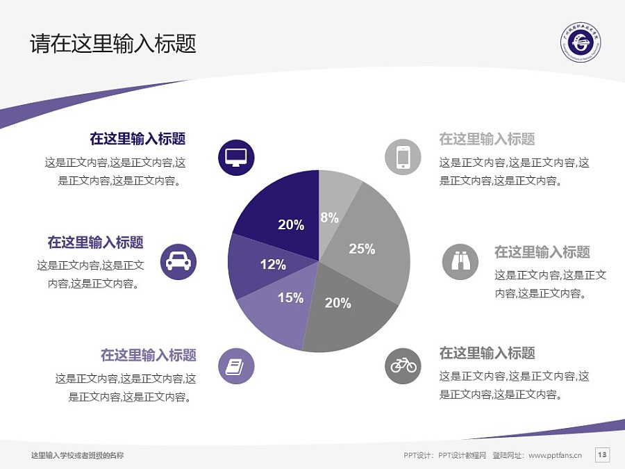 广州铁路职业技术学院PPT模板下载_幻灯片预览图13