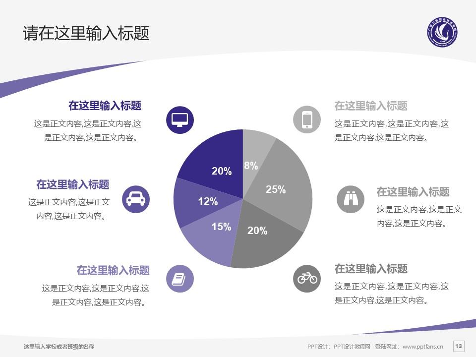 广东工程职业技术学院PPT模板下载_幻灯片预览图13