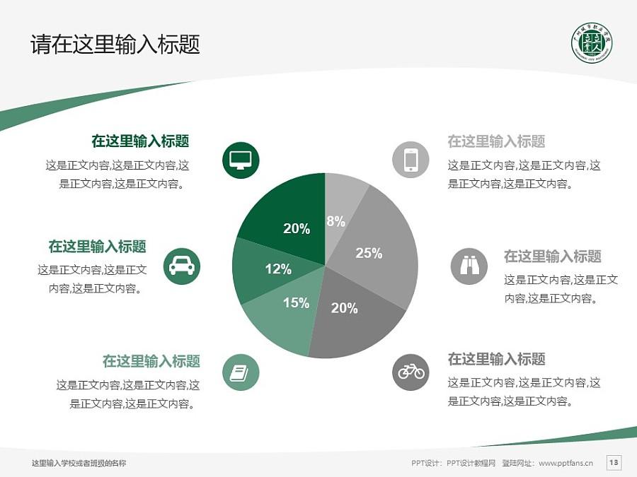 广州城市职业学院PPT模板下载_幻灯片预览图13