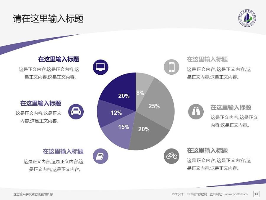 广州华南商贸职业学院PPT模板下载_幻灯片预览图13