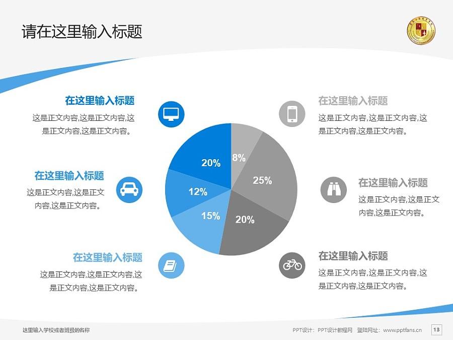 肇慶工商職業技術學院PPT模板下載_幻燈片預覽圖13