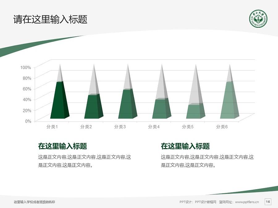 中山大学PPT模板下载_幻灯片预览图16