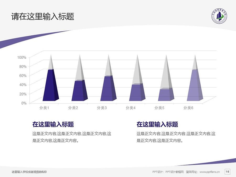 广州华南商贸职业学院PPT模板下载_幻灯片预览图16