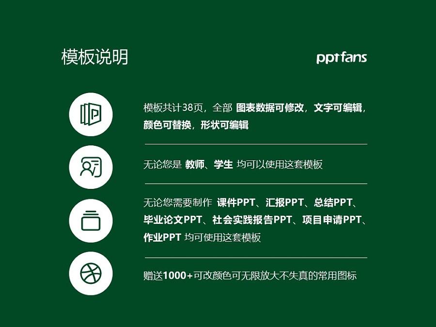 中山大学PPT模板下载_幻灯片预览图2