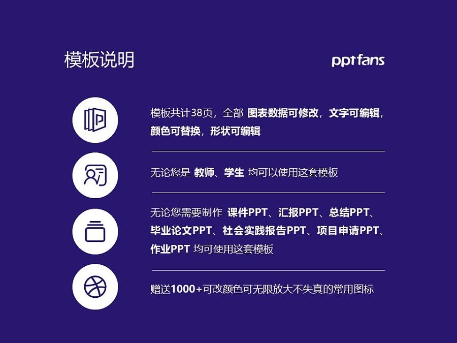 广州铁路职业技术学院PPT模板下载_幻灯片预览图2