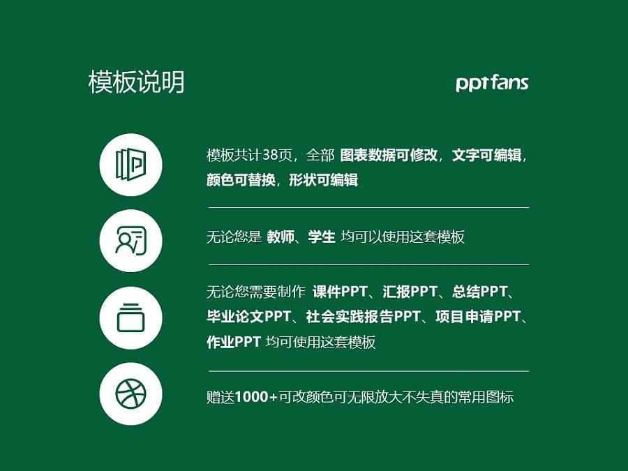 广州城市职业学院PPT模板下载_幻灯片预览图2