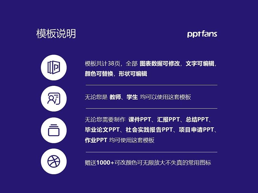 廣州華南商貿職業學院PPT模板下載_幻燈片預覽圖2