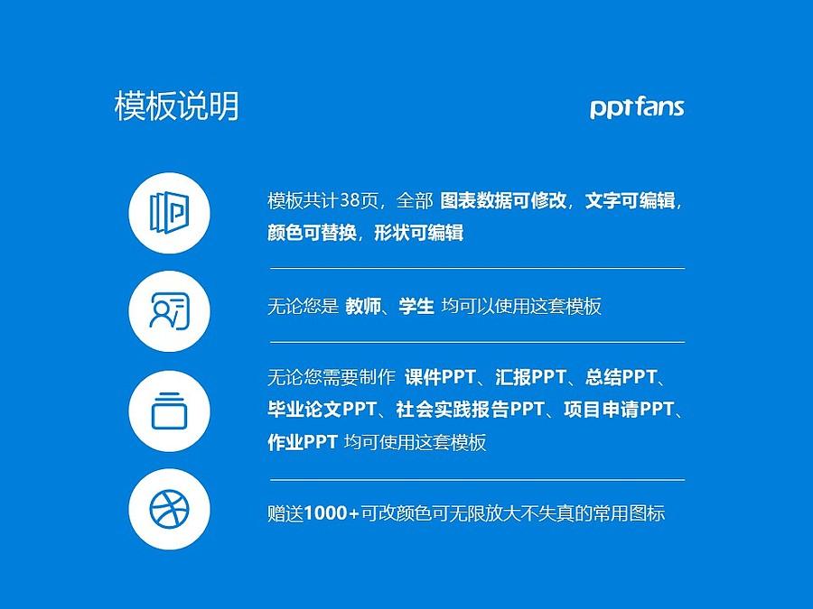 肇庆工商职业技术学院PPT模板下载_幻灯片预览图2