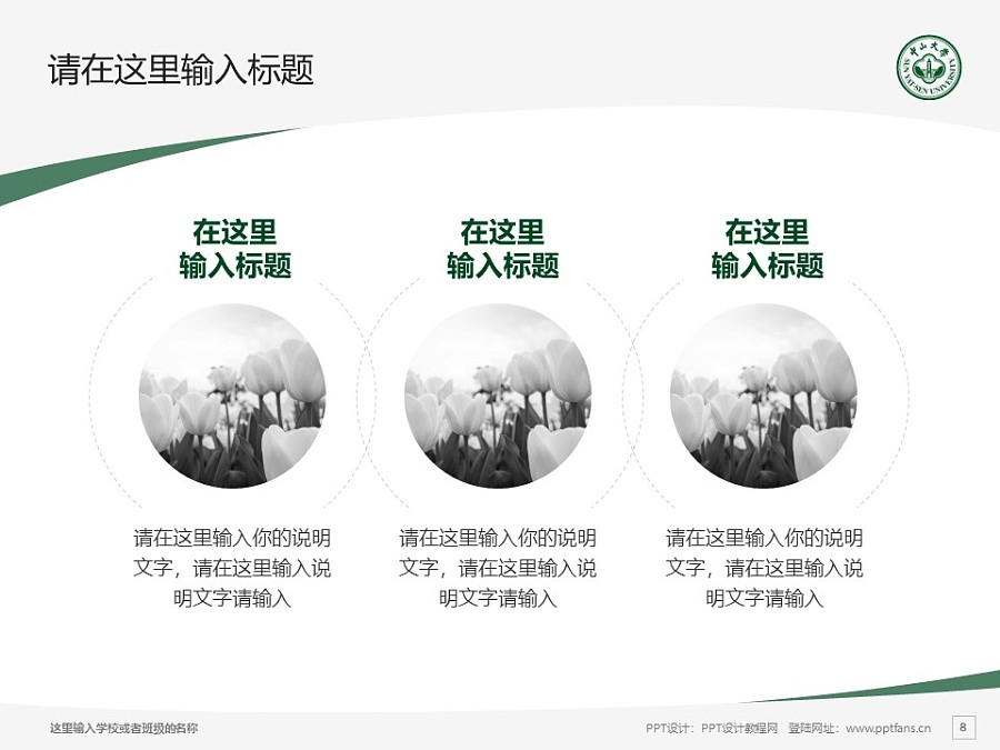 中山大学PPT模板下载_幻灯片预览图8