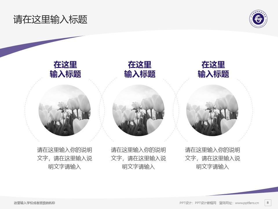 广州铁路职业技术学院PPT模板下载_幻灯片预览图8