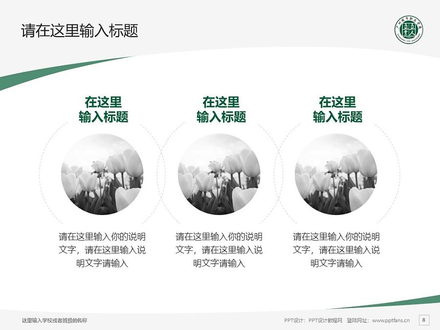 广州城市职业学院PPT模板下载_幻灯片预览图8