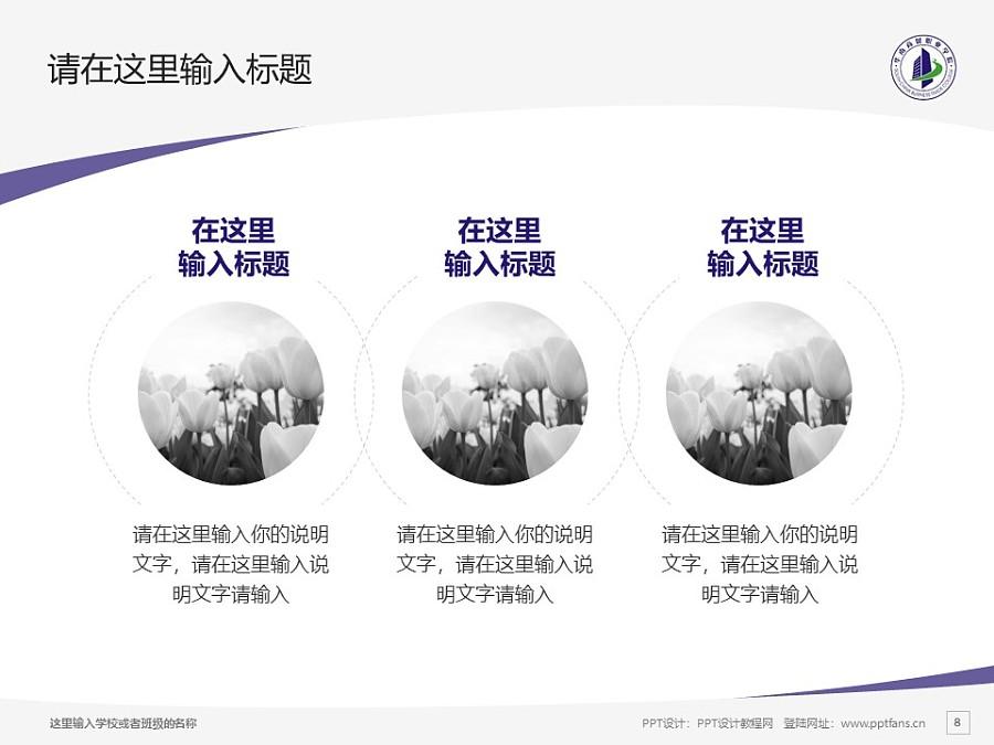 广州华南商贸职业学院PPT模板下载_幻灯片预览图8