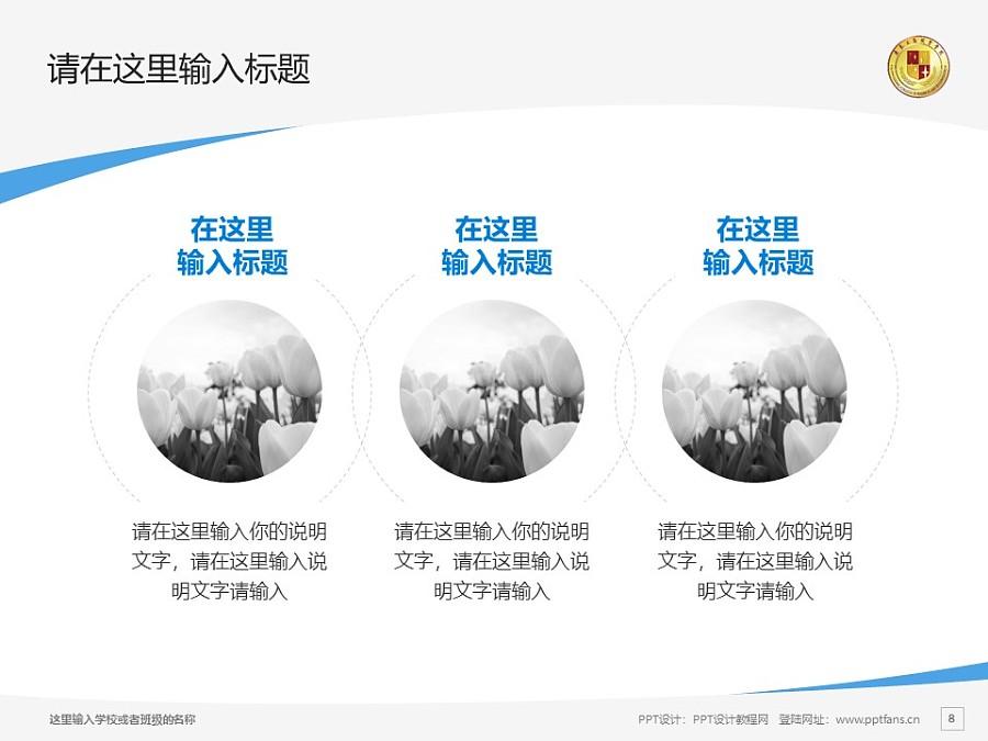 肇慶工商職業技術學院PPT模板下載_幻燈片預覽圖8