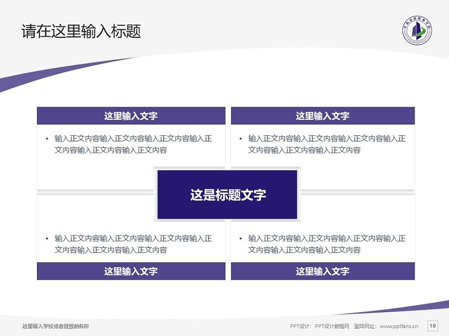 广州华南商贸职业学院PPT模板下载_幻灯片预览图10
