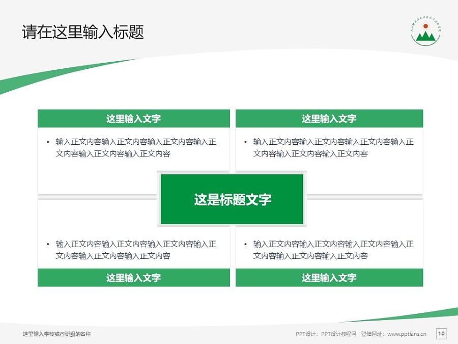 广州现代信息工程职业技术学院PPT模板下载_幻灯片预览图10