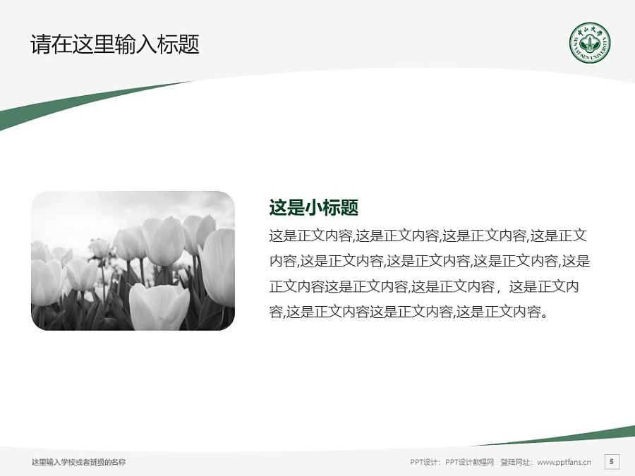 中山大学PPT模板下载_幻灯片预览图5