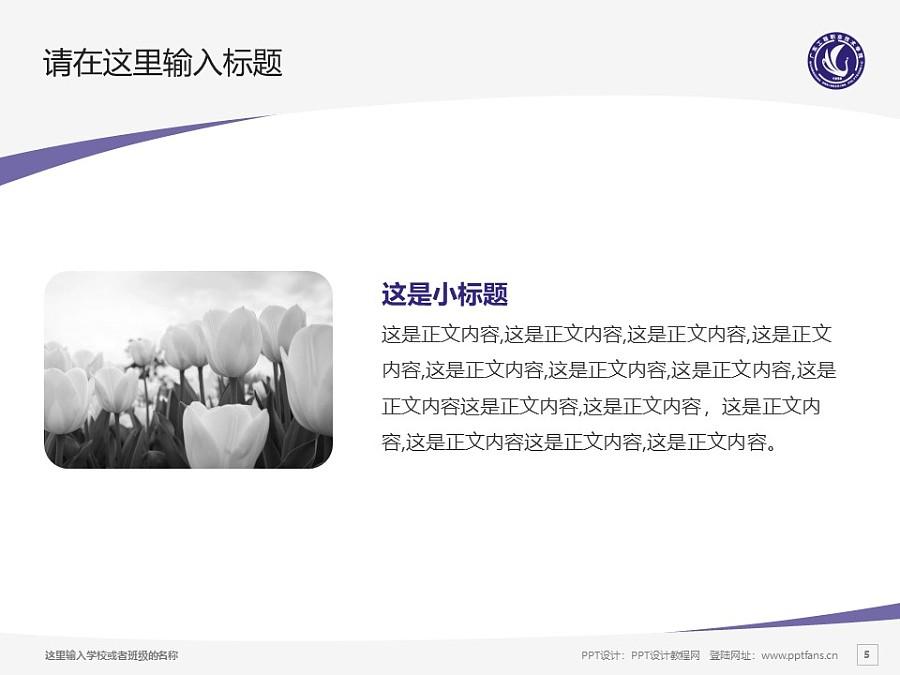 广东工程职业技术学院PPT模板下载_幻灯片预览图5