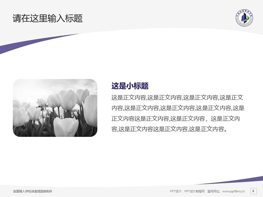 广州华南商贸职业学院PPT模板下载_幻灯片预览图5
