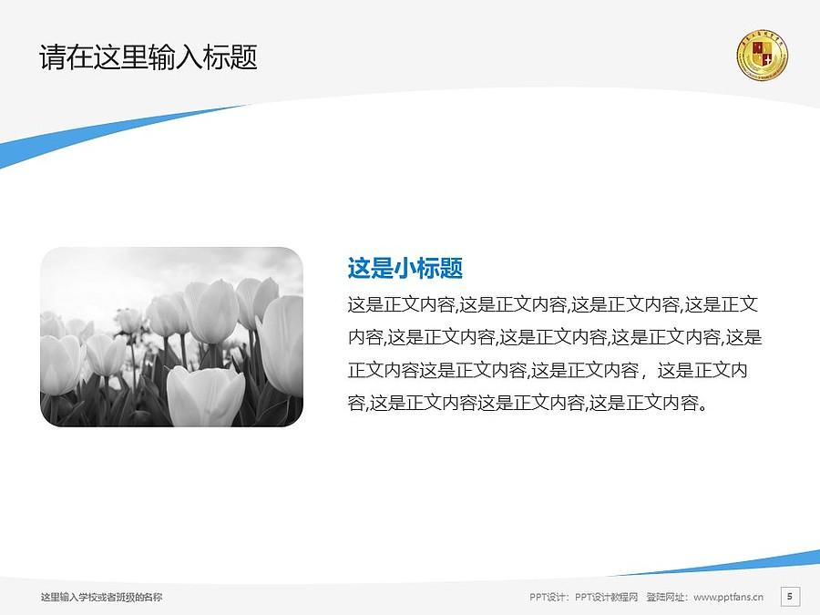 肇慶工商職業技術學院PPT模板下載_幻燈片預覽圖5