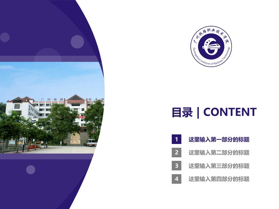 广州铁路职业技术学院PPT模板下载_幻灯片预览图3