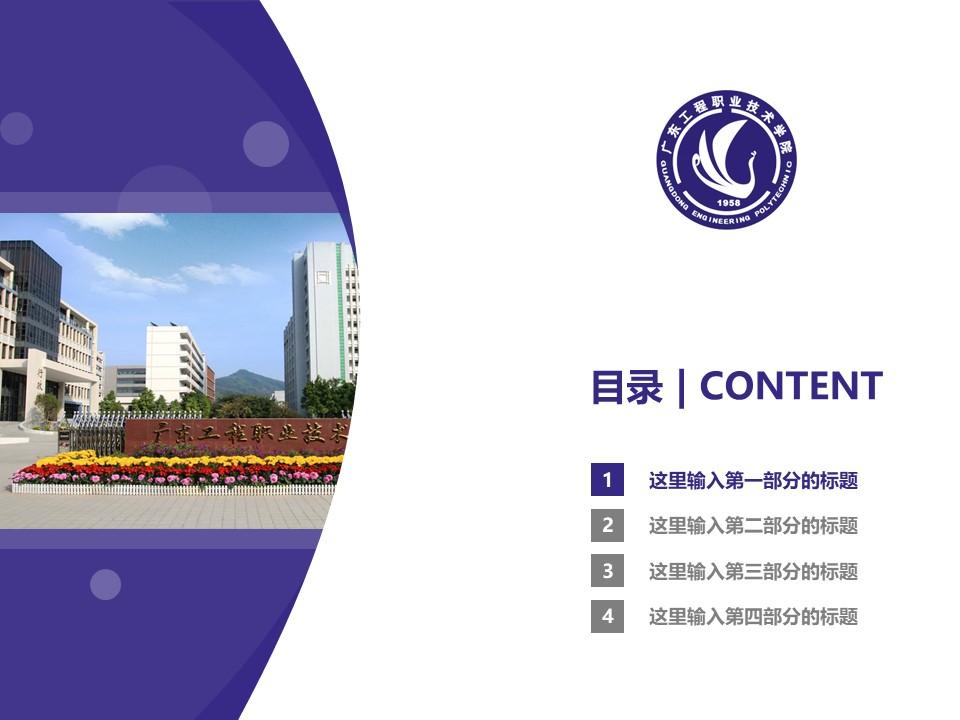 广东工程职业技术学院PPT模板下载_幻灯片预览图3