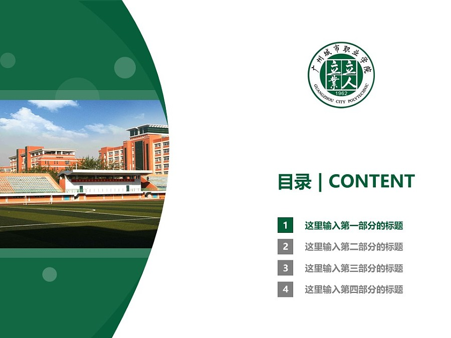 广州城市职业学院PPT模板下载_幻灯片预览图3