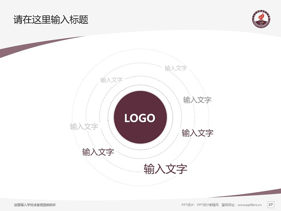 中山火炬职业技术学院PPT模板下载_幻灯片预览图26