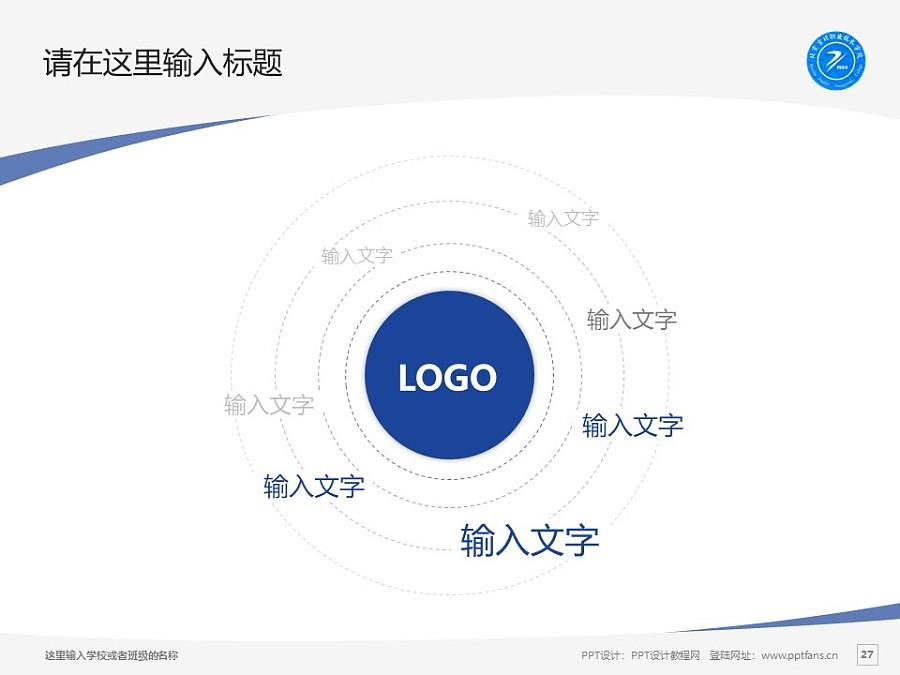 北京京北职业技术学院PPT模板下载_幻灯片预览图27