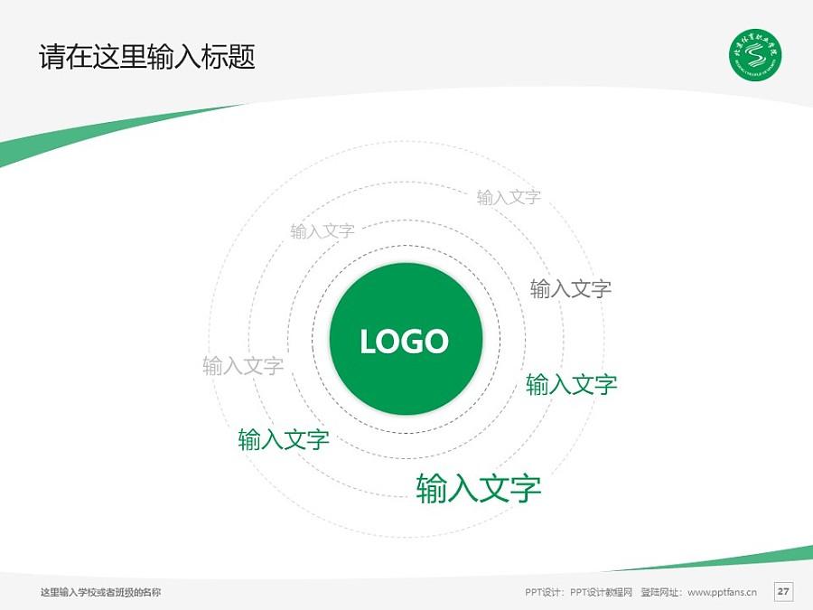 北京体育职业学院PPT模板下载_幻灯片预览图27