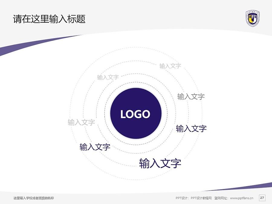 北京外国语大学PPT模板下载_幻灯片预览图27