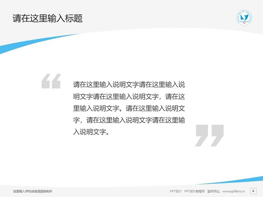 广州南洋理工职业学院PPT模板下载_幻灯片预览图6