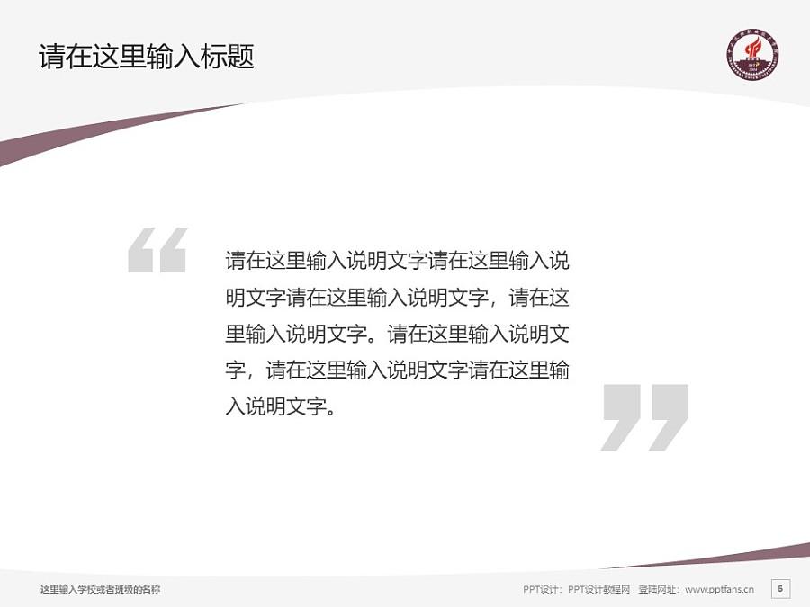 中山火炬职业技术学院PPT模板下载_幻灯片预览图6