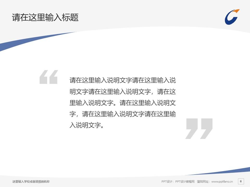 广东松山职业技术学院PPT模板下载_幻灯片预览图6