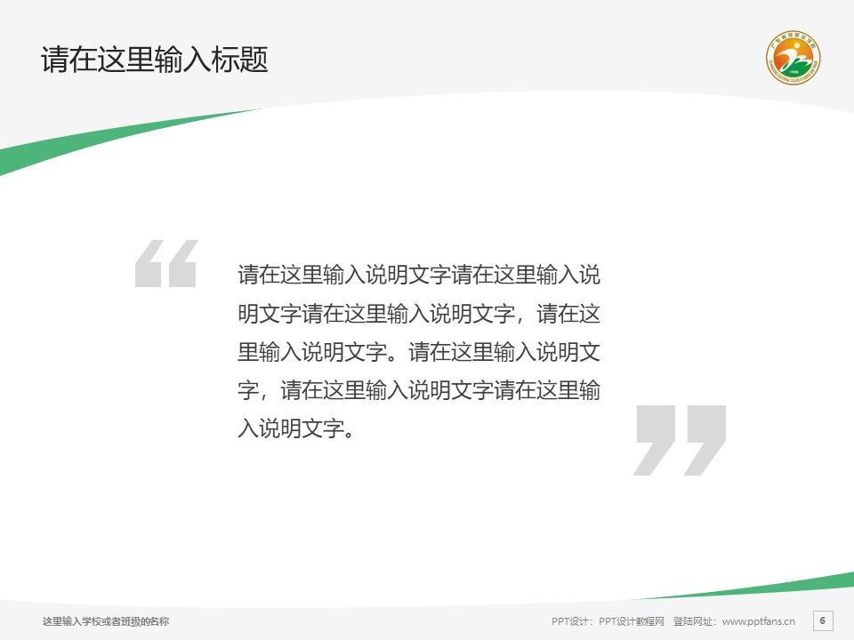 广东科贸职业学院PPT模板下载_幻灯片预览图6
